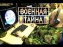 Военная тайна с Игорем Прокопенко Спецназ по русски 19.07.16