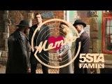 Премьера! 5sta Family - Метко