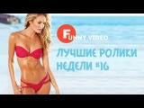 Приколы и фейлы от Funny video! ЛУЧШИЕ ПРИКОЛЫ #16 Лучшие ролики недели!!! Funny video!