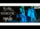 [직캠/Fancam] DBSK 동방신기 - Mirotic 주문 (TVXQ! 동방신기) dance cover by Gentleman'S✨