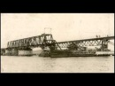 1944 год История 1 го Крымского моста Керчь Тамань