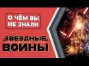 Звездные войны Пробуждение Силы - ФАКТЫ О чём Вы не знали