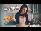 Кукинг. Кася учится готовить. Шарлотка.