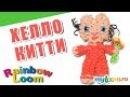 3d ХЕЛЛО КИТТИ (девочка и мальчик) в ПОДАРОК из резинок Rainbow Loom Bands | Урок 416 Hello Kitty