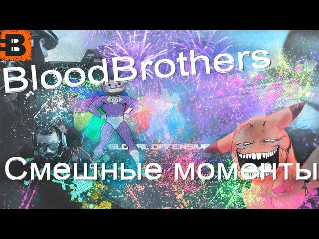 BloodBrothers Смешные моменты CSGO
