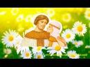 День Любви Семьи и Верности! Семья любовь и верность! Как всё начиналось! Святые Петр и Феврония