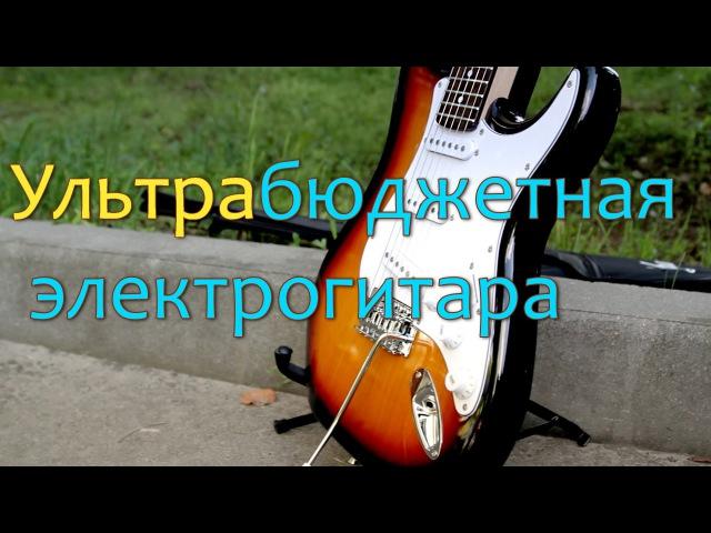 Ультрабюджетная электрогитара Zebra ST-02