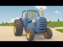 Развивающие мультики про машинки | Синий Трактор Гоша | Лёгкое и тяжёлое, или Зас ...