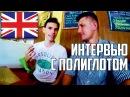 Как выучить английский язык самостоятельно с нуля Советы от Полиглота Иван Бобров