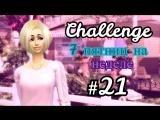 The Sims 4 Challenge: 7 пятниц на неделе [воскресенье] - #21