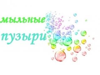 Как сделать крепкие мыльные пузыри в домашних условиях