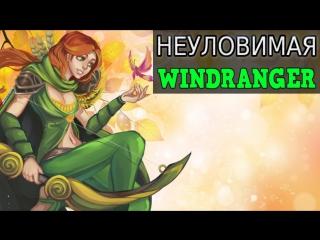 Dota 2: Неуловимая Windranger