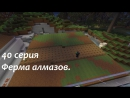 Майнкрафт 1.6.4 с модами 40 серия 2 сезон. Magical crops