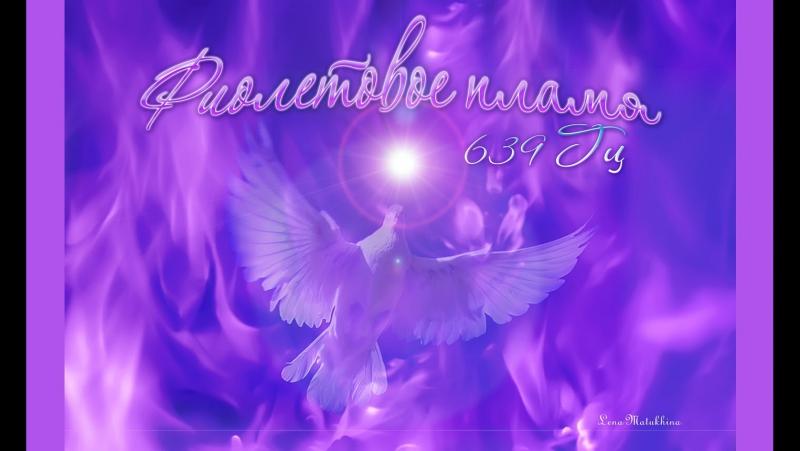 639 Гц Фиолетовое пламя Священный огонь трансмутации Изохронные тона