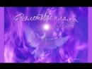 Фиолетовое пламя Священный огонь трансформации Изохронные тона