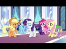 Мои маленькие пони Дружба это чудо - 3 сезон, 1 серия