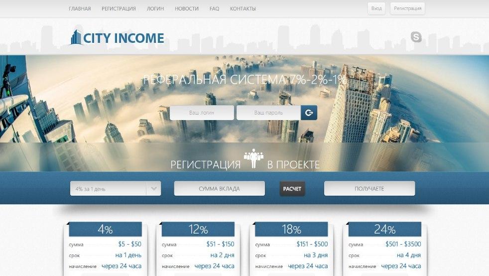 Сity Income