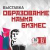 """Выставка """"Образование. Наука. Бизнес"""" в Самаре"""
