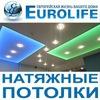 Евро Лайф - натяжные потолки в СПб и ЛО