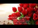 Дорогие Женьщины,Девушки,Поздравляю Вас с Международным Женским днем 8 Марта,с Уважением к Вам Евгений Коцар
