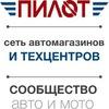 """Магазин """"Пилот"""" Новороссийск"""