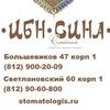 """Стоматология """"Ибн-Сина"""""""