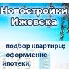 Новостройки Ижевск