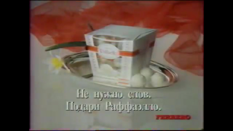 Рекламный блок (ОРТ, 19.10.1997) Донинвест, Pelege, Судья дредд, Pringels, Аэрофлот, Последний дон, Довгань-шоу, Panasonic, Цвет