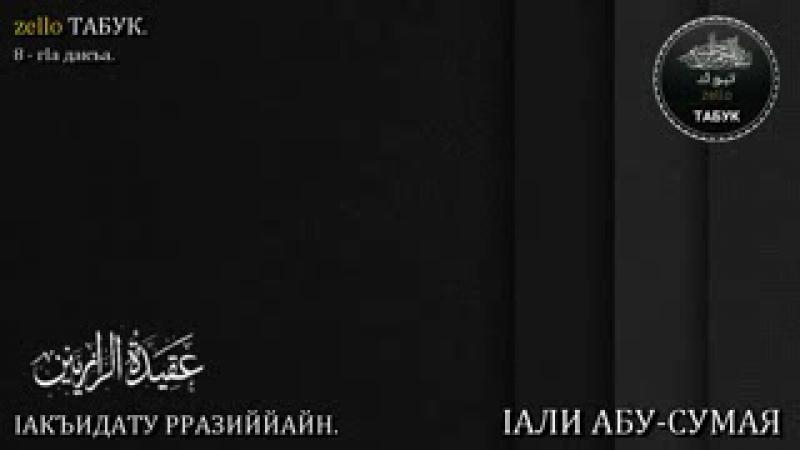 8 - гIа дакъа. IAKЪИДАТУ РРАЗИЙЙАЙН (عَقِيدَةُ الرَّازِيِّينَ). IАЛИ АБУ-СУМАЯ._low