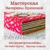 Мастер-классы. Фотоальбомы Катерины Крюковой.