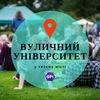 Вуличний університет у місті Запоріжжя