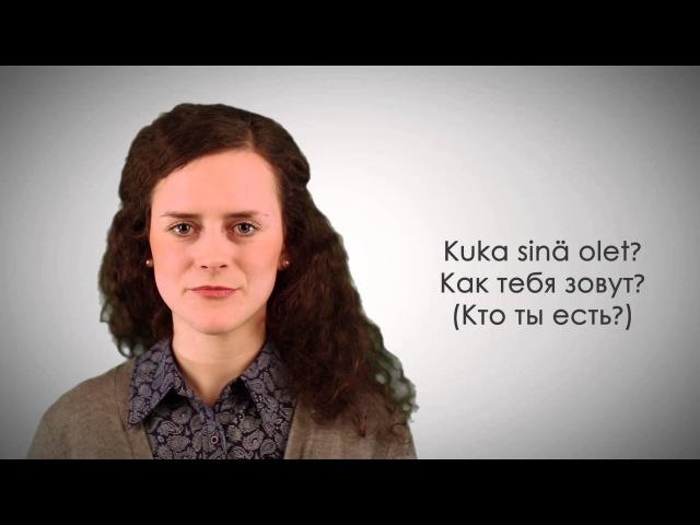 Уроки финского языка. Урок №2: Приветствие. Знакомство. Прощание.