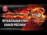 Музыкальный клип канала PROТанки