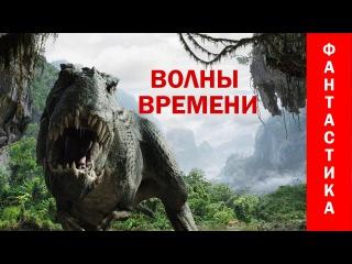 Фэнтези фильм: ВОЛНЫ ВРЕМЕНИ