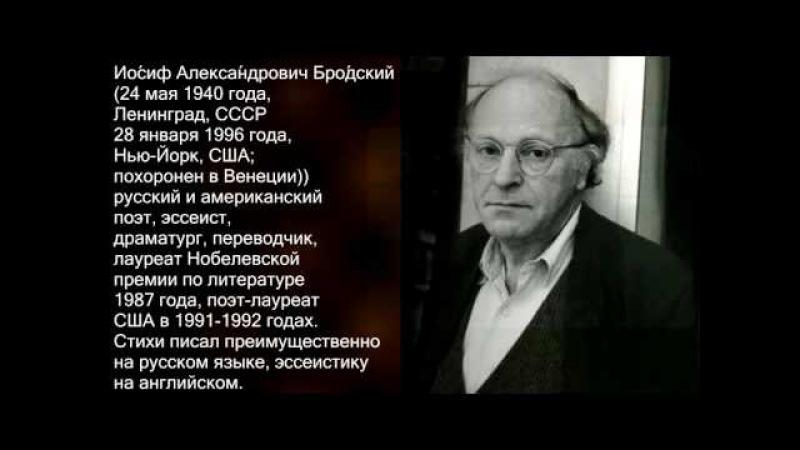 Иосиф Бродский. Книга интервью. часть 1