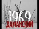 Остров Даманский. 1969 год. 01