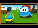 3D мультфильм-конструктор на английском языке. Грузовичок Лева и Робот.