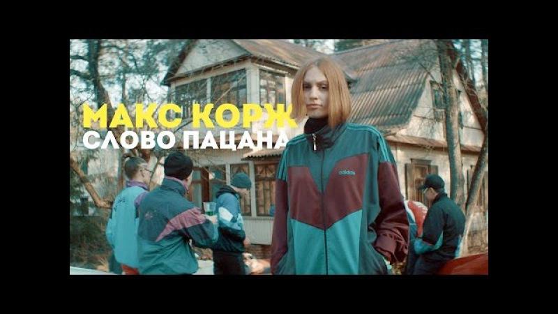 Макс Корж - Слово пацана (official clip)