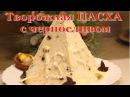 ❤ТВОРОЖНАЯ ПАСХА ❤ с ЧЕРНОСЛИВОМ ❤ и вареной сгущенкой ❤ (БЕЗ яиц и масла)
