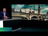 В Великобритании набирает популярность идея выхода из Европейского Союза.       Программа