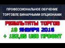 Торговля бинарными опционами с Андреем Бронниковым - 19 января 2016 года! ШИКАРНО ПОТОРГОВАЛИ!