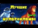 ТОП-10 - ЛУЧШИЕ МУЛЬТФИЛЬМЫ