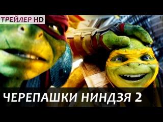 Черепашки ниндзя 2 Русский трейлер HD. Второй Фильм 2016, 2015. #трейлер