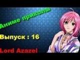 Аниме Приколы под музыку #16