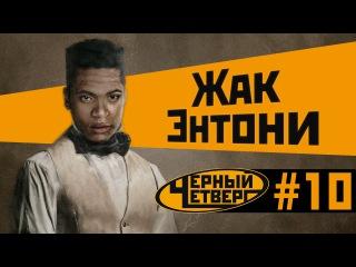 ДОРИАН ГРЕЙ ЖАК-ЭНТОНИ
