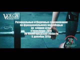 Отборочные соревнования по Нижегородской области. 5 декабря 2015.