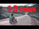 Идеальная жертва 1,2,3 серия (Мелодрама 2015) фильм кино сериал драма криминал