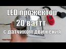 LED прожектор 20 вт с датчиком движения,обзор,тест,сравнение с 200 ваттным галогенным прожектором.