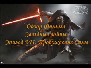 Обзор на Звёздные войны. Эпизод VII: Пробуждение Силы/Star Wars: Episode 7 The Force Awakens