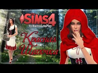The Sims 4: Создание персонажа - Красная Шапочка